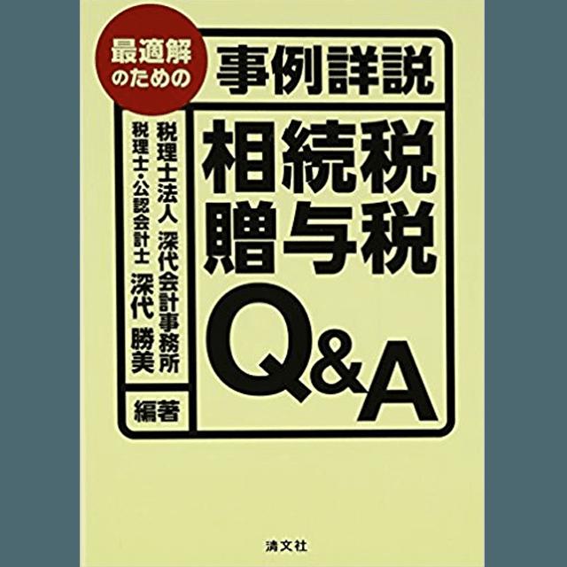最適解のための事例詳説『相続税・贈与税Q&A