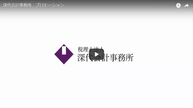 【YouTubeに深代会計事務所の紹介動画を公開しました。】