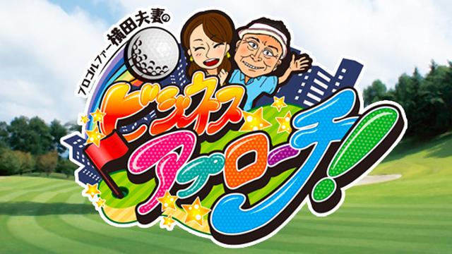 千葉テレビ放送(チバテレ)『プロゴルファー横田夫妻のゴルフアプローチ!』に紹介して頂きました。