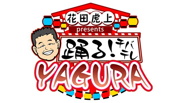 千葉テレビの【踊る!チバテレYAGURA】に、深代理事長、花島所長、横山副所長、深代副所長が出演致しました。