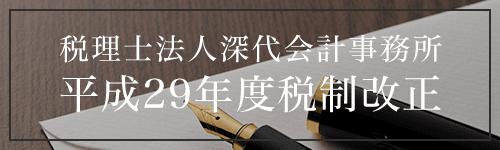 税理士法人 深代会計事務所 平成29年度税制改正