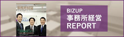BIZUP 事務所 REPORT